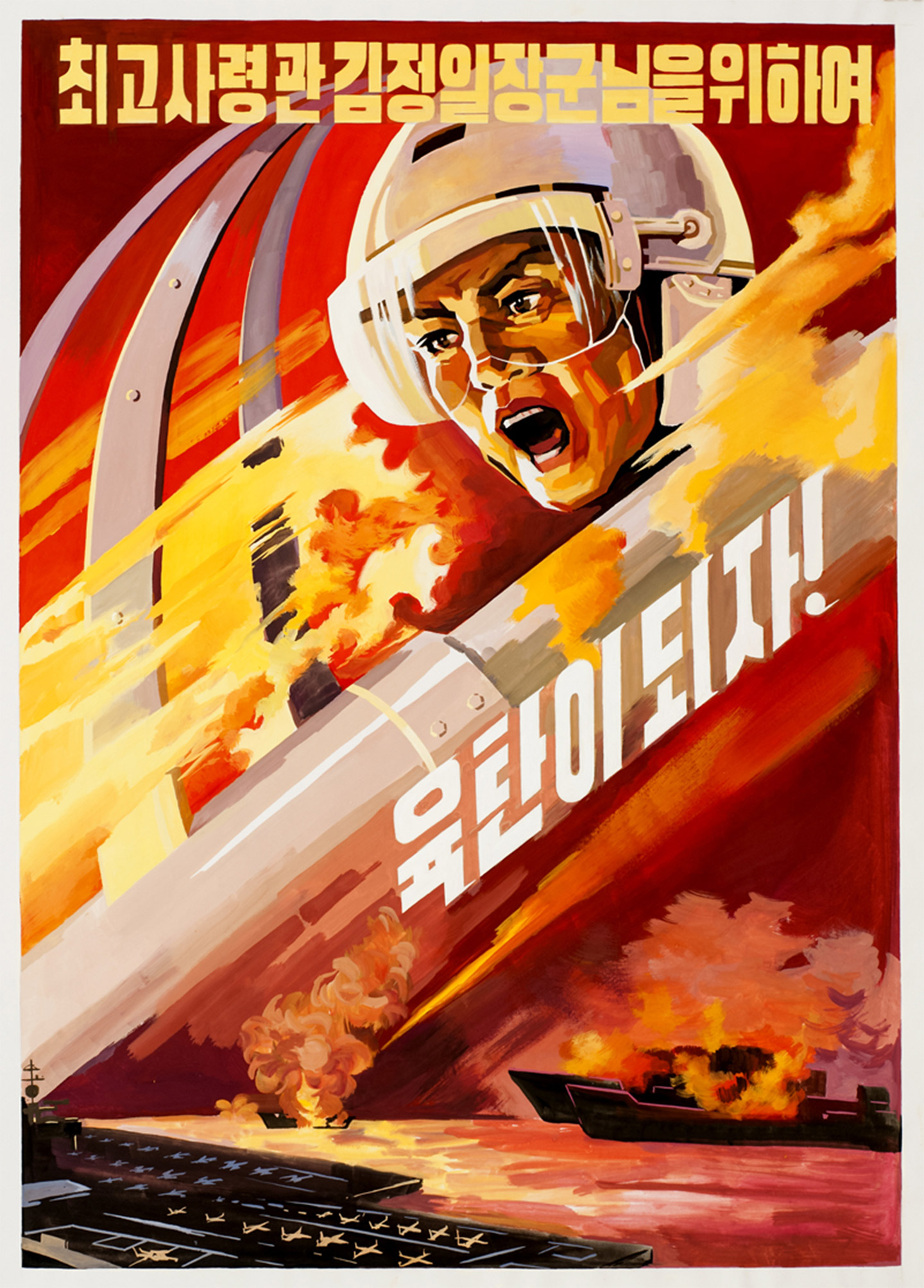 Pictures Of Corvettes >> See These Creepy Propaganda Posters From North Korea